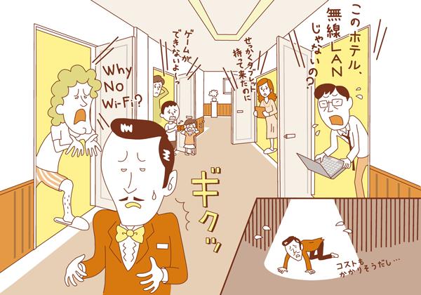 wifiトラブル