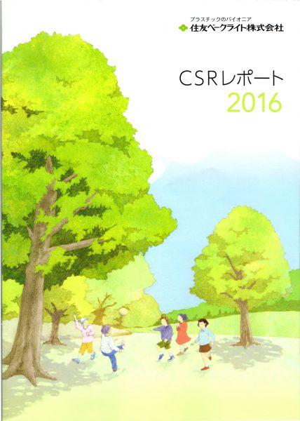 住友ベークライト様/CSRレポート2016